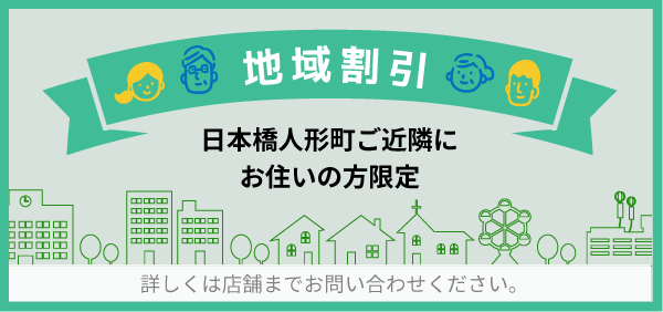 日本橋人形町ご近隣にお住いの方限定 地域割引